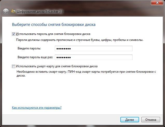 шифрование диска с помощью Bitlocker to go