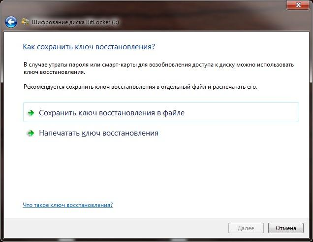ключ восстановления для Bitlocker to go