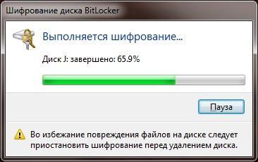 процесс шифрования диска Bitlocker to go