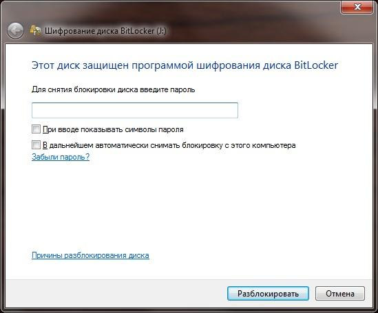 ввод пароля для Bitlocker to go