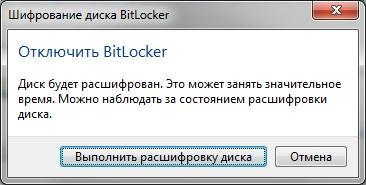 процесс отключения Bitlocker to go