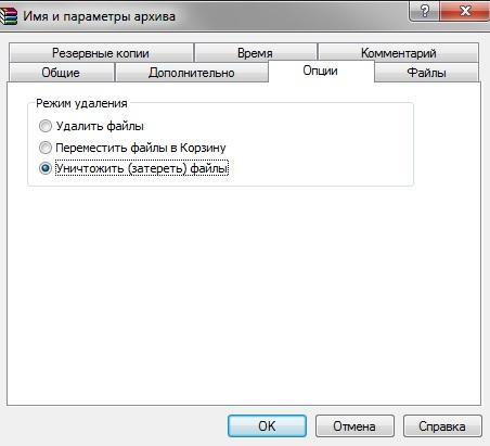 удаление файлов без возможности востановления