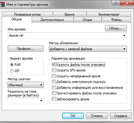 удаление файлов после создания архива
