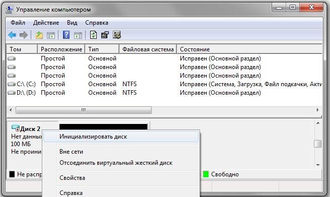 инициализация виртуального жесткого диска