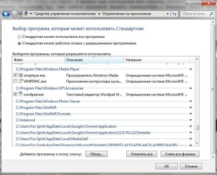разрешение и блокировка программ