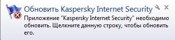 Kaspersky необходимо обновить