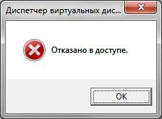 нет доступа