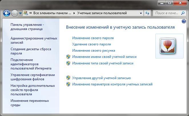Учетные записи пользователей изменение параметров
