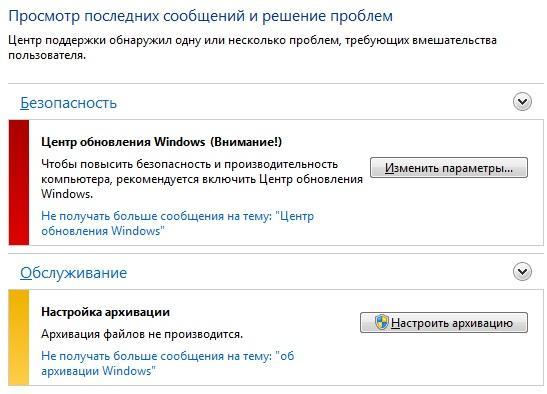 сообщения центра поддержки windows 7