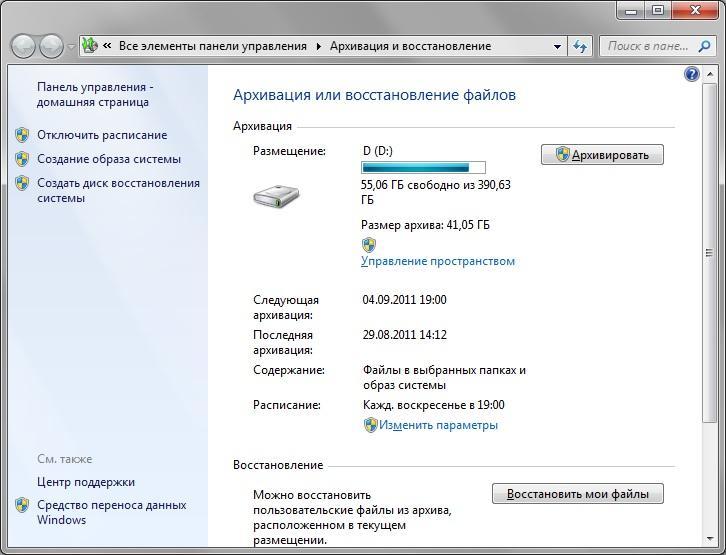 Архивация файлов windows 7