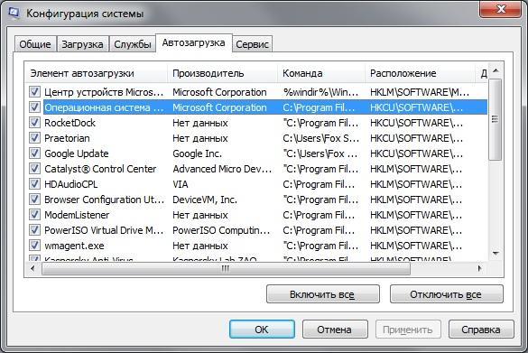 добавление и удаление программ в автозагрузке