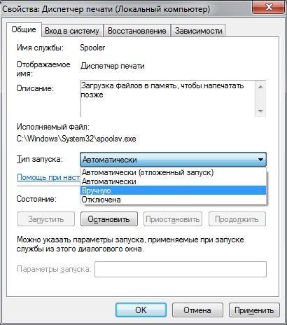 отключение диспетчера печати windows