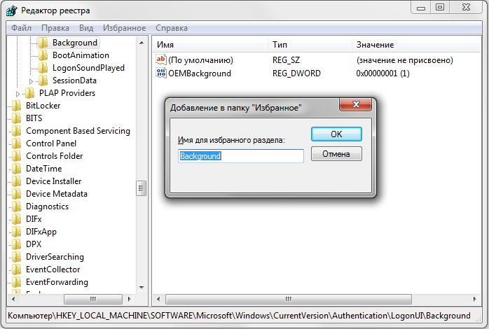 редактор реестра добавление в избранное