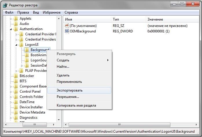 редактор реестра создание резервной копии