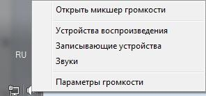 Громкость звука Windows 7