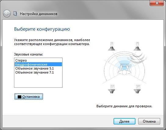 настройка звука в Windows 7 настройка динамиков
