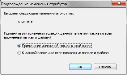 изменение атрибутов скрытия папки и файлов