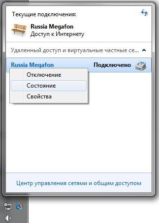 интернет трафик Russia Megafon