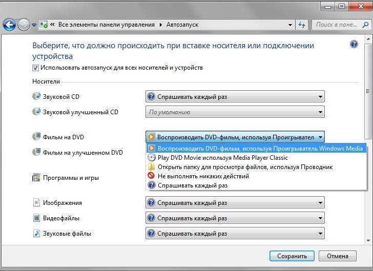 Настройка автозапуска в Windows 7