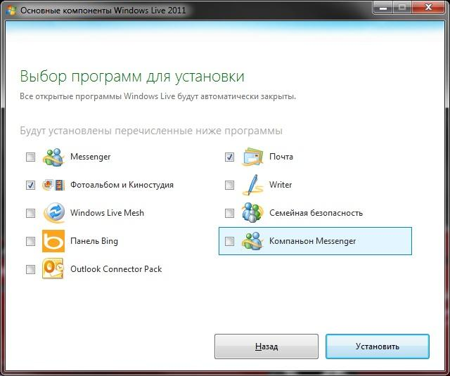 Windows Live Выбор программ