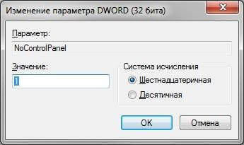 Изменение параметра NoControlPanel