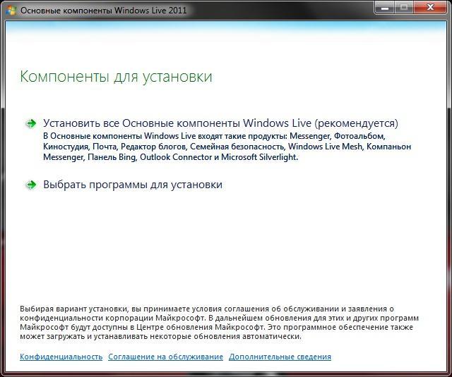 Windows Live Компоненты для установки