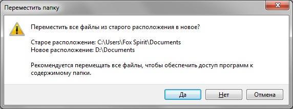 Перемещение системной папки Windows 7