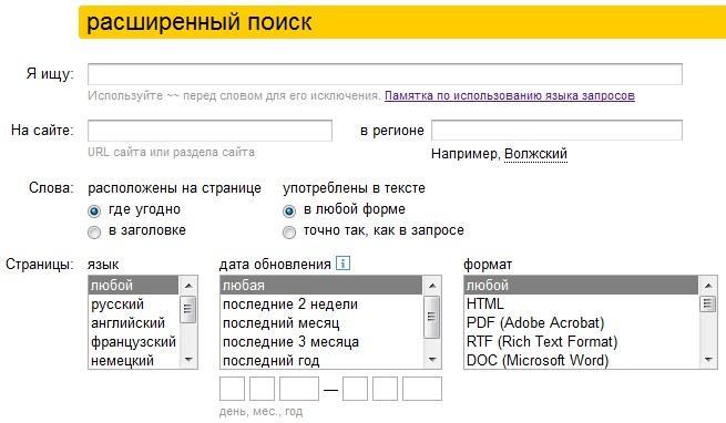 Правила поиска в Яндексе