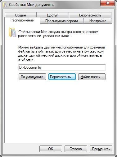 Перемещение системных папок Windows