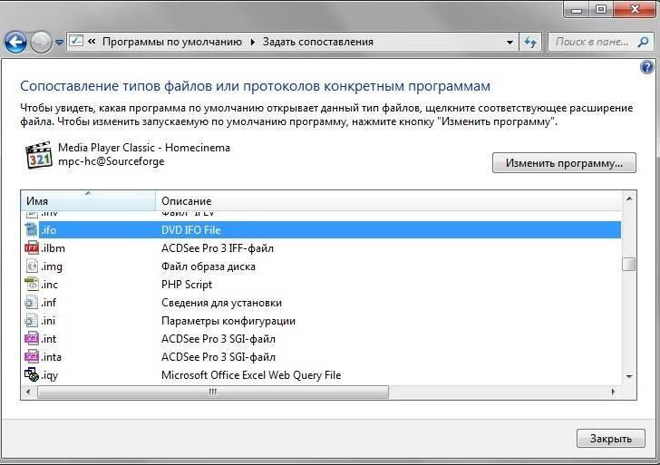 Сопоставление типов файлов или протоколов конкретным программам