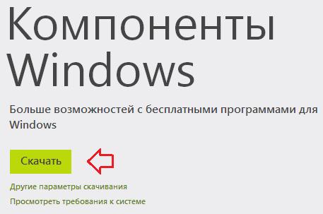Основные компоненты Windows Live