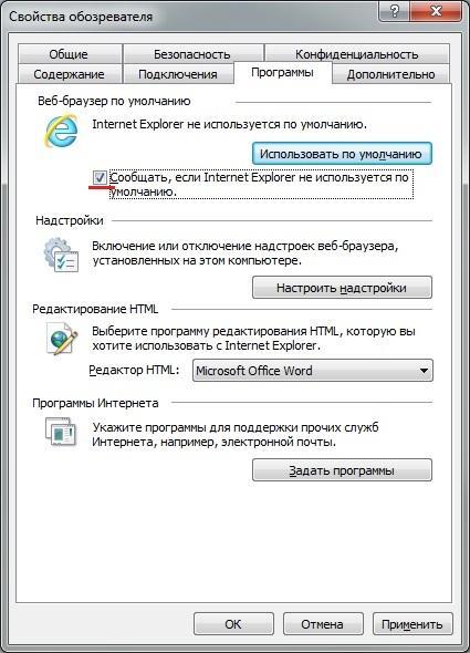 Браузер по умолчанию Internet Explorer (IE)
