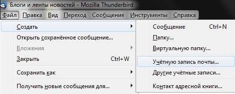 Создание учетной записи почты Mozilla Thunderbird