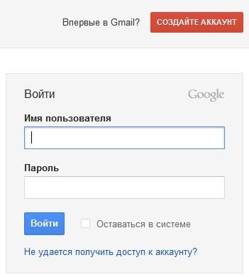 Создание почтового ящика Gmail (Google)