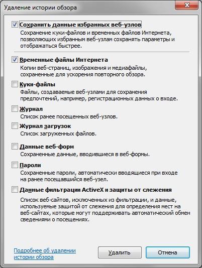 Как очистить кэш браузера Internet Explorer (IE)