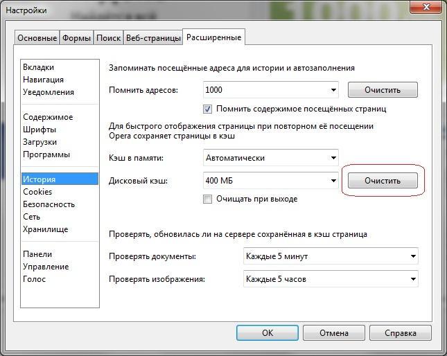 Как очистить кэш браузера Opera