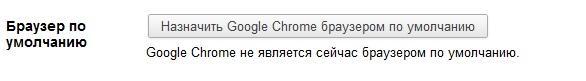 Браузер по умолчанию Google Chrome