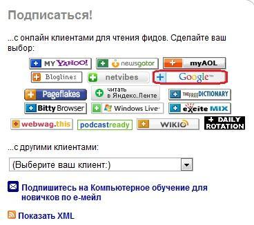 Добавление RSS ленты в iGoogle