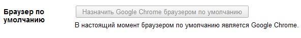 Использовать Google Chrome как браузер по умолчанию