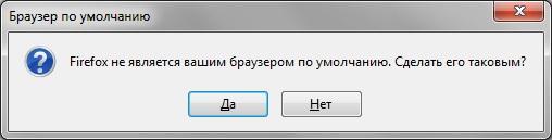 Использовать Mozilla Firefox как браузер по умолчанию