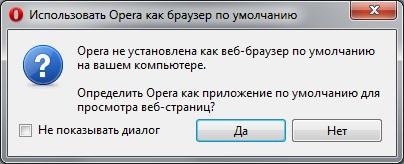 Использовать Opera как браузер по умолчанию