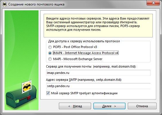 Настройка The Bat для Yandex