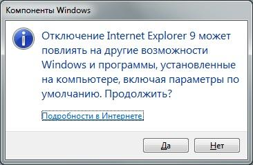Отключение Internet Explorer (IE)