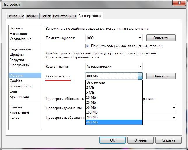 Как увеличить кеш браузера Opera