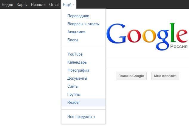 Google Reader подписка на RSS
