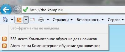 Internet Explorer – RSS подписка