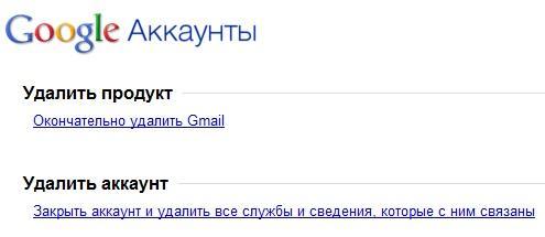 Удаление аккаунта Google