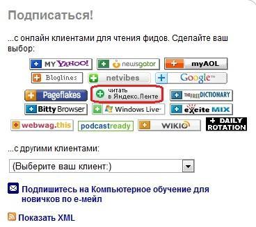 Читать в Яндекс ленте