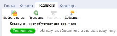 Яндекс лента подписка на RSS