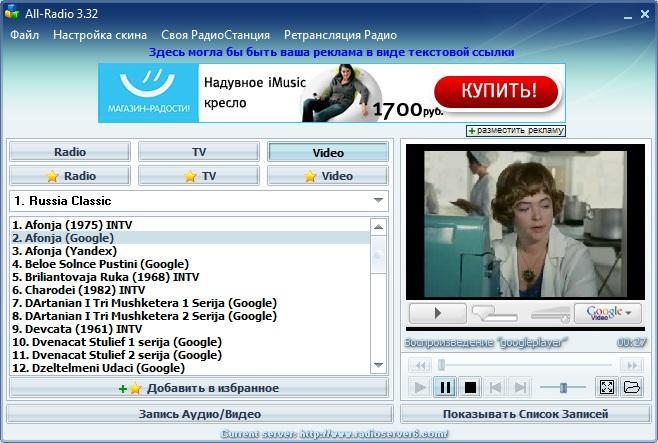 Программа для прослушивания радио через интернет All-Radio